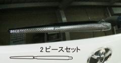 【20日〜24日はポイント10%】ハセプロ マジカルカーボン リアワイパーアーム トヨタ プリウスアルファ ZVW40W/41W 2011.5〜(CRWAT