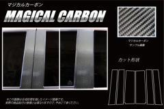 【20日〜24日はポイント10%】ハセプロ マジカルカーボン ピラースタンダードセット バイザーカットタイプ ホンダ N-BOX/N-BOXカスタ
