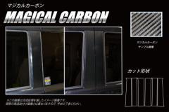 【13日はポイント10%】ハセプロ マジカルカーボン ピラーセット スズキ エブリィ/エブリィワゴン DA17系 2015.2〜(CPSZ-20)