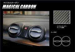 【20日〜24日はポイント10%】ハセプロ マジカルカーボン エアアウトレット スイフト ZC/ZD 80/50系 2017.1〜(CAOSZ-10)