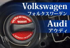 【20日〜24日はポイント10%】ハセプロ マジカルカーボン フューエルキャップエンブレム(2ピース) VW・AUDI(CFE-8)