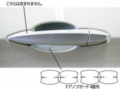 【20日〜24日はポイント10%】ハセプロ マジカルカーボン ドアノブガード BMW 2シリーズ F45 アクティブツアラー 2014.10〜(CDGBM