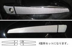 【20日〜24日はポイント10%】ハセプロ マジカルカーボン ドアノブ レクサス HS HS250H ANF10系 2009.7〜(CDL-2)