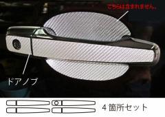【20日〜24日はポイント10%】ハセプロ マジカルカーボン ドアノブ ボルボ V50 MB52/42 2004.5〜