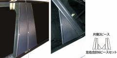 【20日〜24日はポイント10%】ハセプロ マジカルカーボン ピラースタンダードセット BMW 2シリーズ F45 アクティブツアラー 2014.1