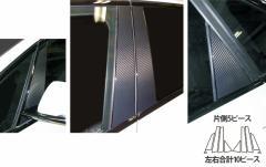 【20日〜24日はポイント10%】ハセプロ マジカルカーボン ピラーフルセット BMW 2シリーズ F45 アクティブツアラー 2014.10〜(CPB