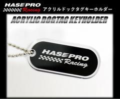 【13日はポイント10%】ハセプロ HASEPRO RACING アクリル ドックタグ キーホルダー ブラック