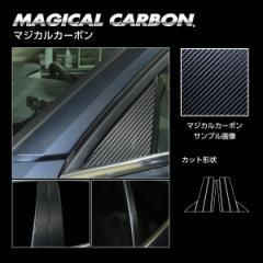 【20日〜24日はポイント10%】ハセプロ《マジカルカーボン》ピラー ボルボ XC40 T5 2020.8〜ブラック(CPVO-4)
