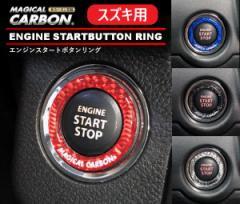 【3日はポイント10%】ハセプロ マジカルカーボンNEO エンジンスタートボタンリング スズキ用 TYPEB(CESB-2)