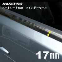 【20日〜24日はポイント10%】ハセプロ マジカルアートシートNEO ウインドーモール 1.3m×17mm 4ピースセット(MSNWM-1)