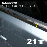 【20日〜24日はポイント10%】ハセプロ マジカルアートシートNEO ウインドーモール 1.3m×21mm 4ピースセット(MSNWM-3)