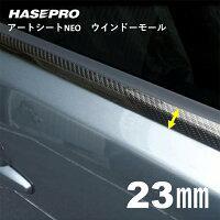 【20日〜24日はポイント10%】ハセプロ マジカルアートシートNEO ウインドーモール 1.3m×23mm 4ピースセット(MSNWM-4)