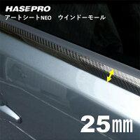 【20日〜24日はポイント10%】ハセプロ マジカルアートシートNEO ウインドーモール 1.3m×25mm 4ピースセット(MSNWM-5)