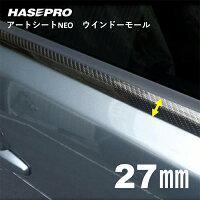 【20日〜24日はポイント10%】ハセプロ マジカルアートシートNEO ウインドーモール 1.3m×27mm 4ピースセット(MSNWM-6)
