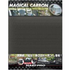 【20日〜24日はポイント10%】ハセプロ マジカルカーボン フリーサイズ Lサイズ 480mm×600mm ブラック(CA-L)