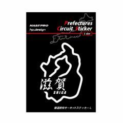 【13日はポイント10%】ハセプロ 都道府県サーキットステッカー 漢字バージョン 滋賀県/Lサイズ(TDFK-25LK)