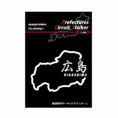 【13日はポイント10%】ハセプロ 都道府県サーキットステッカー 漢字バージョン 広島県/Lサイズ(TDFK-33LK)