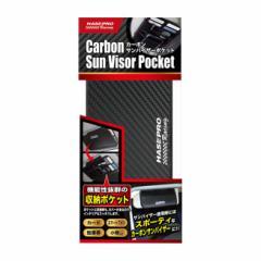 【20日〜24日はポイント10%】ハセプロ ハセ・プロレーシング カーボンサンバイザーポケット(HPR-CSP1)