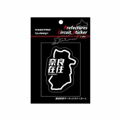 【20日〜24日はポイント10%】ハセプロ 都道府県サーキットステッカー 在住バージョン 奈良県/Lサイズ(TDFK-27Z)