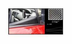 【20日〜24日はポイント10%】ハセプロ マジカルカーボン ドアインナーパネル トヨタ プリウス ZVW50系 2015.12〜2018.11(CDIPT-10