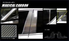 【13日はポイント10%】ハセプロ マジカルカーボン ピラーフルセット トヨタ C-HR ZYX10/NGX50 2016.12〜(CPT-F85)