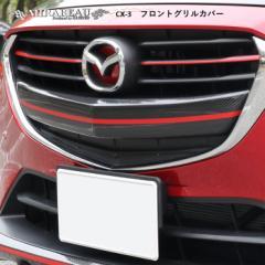 【13日はポイント10%】ハセプロ マツダ CX-3 フロントグリルカバー【送料無料】