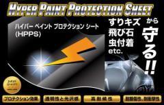 【13日はポイント10%】ハセプロ ハイパー ペイント プロテクション シート(HPPS) フリータイプMサイズ(250×600)