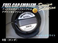 【20日〜24日はポイント10%】ハセプロ フューエルキャップエンブレム デザインセレクション/B型(2ピース) レーシングホワイト(FEDS
