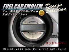 【20日〜24日はポイント10%】ハセプロ フューエルキャップエンブレム デザインセレクション/A型(2ピース) リッドシルバー(FEDS-A1