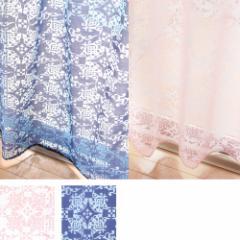 カーテン カレイドスコープ オリエンタル おしゃれ  安い レースカーテン 105×178cm ピンク ダークブルー 涼しい