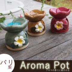 プルメリア アロマポット オイルバーナー バリ オイルウォーマー 陶器 プレート アジアン雑貨