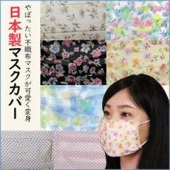 マスクカバー 日本製 夏用 レース おしゃれ 洗える 花柄 ピンク 水色 ベージュ 水色 ドット柄 送料無料