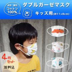 子供用ガーゼマスク4枚セット かわいい柄で子どもも喜ぶ!綿100%のダブルガーゼマスク 11cm×8cm