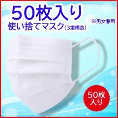 使い捨てマスク 不織布マスク 50枚 白 大人用 普通サイズ 三層構造  飛沫防止 花粉対策 男女兼用
