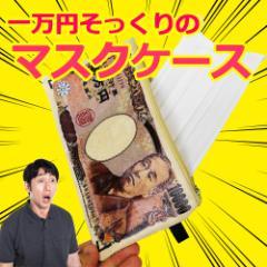 1万円そっくりのマスクケース デスクに置くだけでみんなの人気者!?マスク以外にもいろいろ使える小物入れ