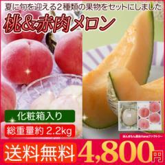 お中元ギフト フルーツギフト お中元 送料無料 北海道赤肉メロン 山梨 長野 の桃 夏果物の人気上位がセットになりました! のしOK