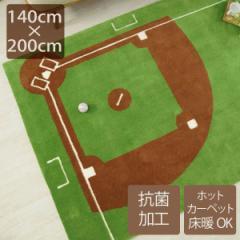 ラグ おしゃれ ラグマット 140×200cm 1.5畳 長方形 カジュアル 遊べる 抗菌 消臭 床暖 ホットカーペット可 国産 日本製 キッズ 野球 プ