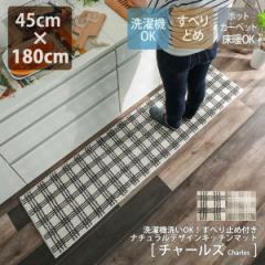 キッチンマット おしゃれ 45×180cm 洗える 洗濯機 滑り止め 北欧 チェック 白 黒 ベージュ ホットカーペット床暖 対応 ラグ マット 室内