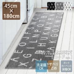 キッチンマット おしゃれ 45×180cm 洗える 洗濯機 滑り止め 塩系 黒 白 灰色 モノトーン アルファベット ホットカーペット床暖 対応 ラ