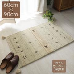 玄関マット 室内 60×90cm ギャッベ ギャベ インド製 ウール ホットカーペット 床暖房 ベージュ アイボリー 白 しろ 屋内 室内 マット お