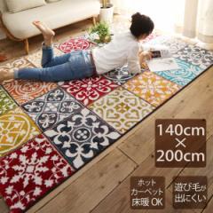 ラグ おしゃれ ラグマット 140×200cm 1.5畳 長方形 ウィルトン織 遊び毛が出にくい スペイン産 マルチカラー ホットカーペット対応 床暖