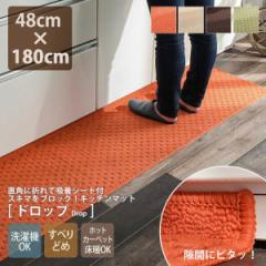 キッチンマット おしゃれ 48×180cm 洗える 洗濯機 折り返し 掃除 簡単 北欧 緑 橙 茶色 ホットカーペット床暖 対応 ラグ マット 室内 屋