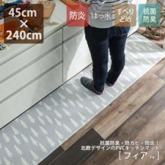 キッチンマット 拭ける 45×240cm 抗菌消臭 防炎 すべり止め 滑り止め はっ水 もみの木 柄 グレー 灰色 屋内 室内 マット おしゃれ フィ