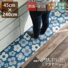 キッチンマット 拭ける 45×240cm 抗菌消臭 防炎 すべり止め 滑り止め はっ水 花柄 ブルー 屋内 室内 マット おしゃれ フラナー シイテ