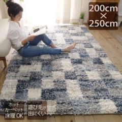 ラグ おしゃれ ラグマット 200×250cm 3畳 長方形 ウィルトン織 遊び毛が出にくい トルコ産 ブルー 青 あお ホットカーペット対応 床暖房