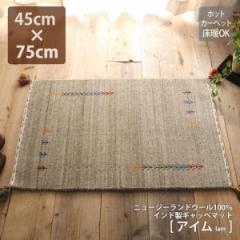 玄関マット 室内 45×75cm ギャベ ギャッベ ウール 羊毛 インド製 灰色 ホットカーペット対応 床暖房 手織り 長持ち 耐久性 玄関 屋内 天