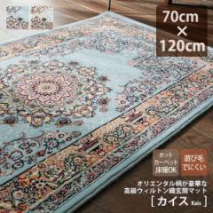 玄関マット 室内 70×120cm ウィルトン 超 高級 イラン製 アクリル 白 青 クラシック柄 遊び毛が出にくい ホットカーペット対応 床暖房