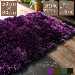 玄関マット 室内 50×80cm ふわふわ きらきら シャギー グリーン 緑 ブラウン 茶色 パープル 紫 ブラック 黒 屋内 室内 床暖 ラグ マット