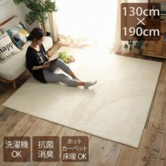 ラグ おしゃれ ラグマット 洗える 130×190cm 1.5畳 長方形 洗濯 洗濯機 抗菌 防臭 日本製 国産 ホットカーペット 床暖 アイボリー 白 し