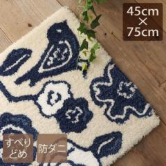 玄関マット 室内 北欧 45×75cm 防ダニ すべり止め 滑り止め 日本製 国産 ベージュ アイボリー ブルー 青 あお ふわふわ 可愛い かわいい